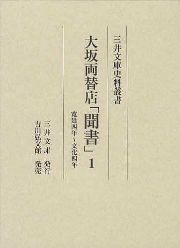 【100円クーポン配布中!】大坂両替店「聞書」 1/三井文庫