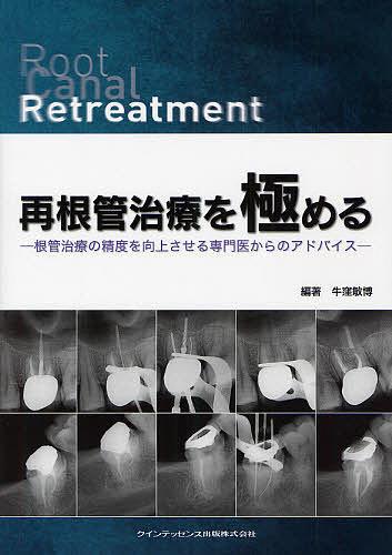 再根管治療を極める 根管治療の精度を向上させる専門医からのアドバイス/牛窪敏博【合計3000円以上で送料無料】