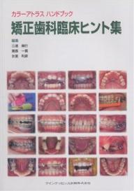 矯正歯科臨床ヒント集/三浦廣行