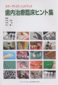 【100円クーポン配布中!】歯内治療臨床ヒント集/戸田忠夫