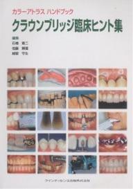 【100円クーポン配布中!】クラウンブリッジ臨床ヒント集/石橋寛二
