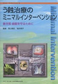 う蝕治療のミニマルインターベンション 象牙質-歯髄を守るために/秋本尚武【合計3000円以上で送料無料】