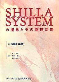【100円クーポン配布中!】SHILLA SYSTEMの概念とその臨床活用