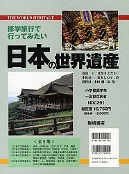 【100円クーポン配布中!】日本の世界遺産 全5巻/清原工
