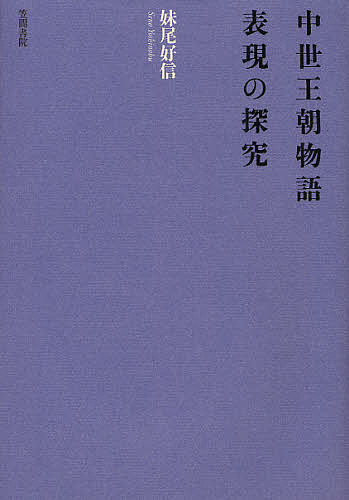 【100円クーポン配布中!】中世王朝物語表現の探究/妹尾好信