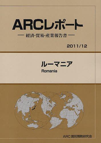 【100円クーポン配布中!】ルーマニア 2011/12年版/ARC国別情勢研究会