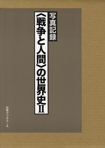 【100円クーポン配布中!】〈戦争と人間〉の世界史 写真記録 2 復刻/写真記録刊行会