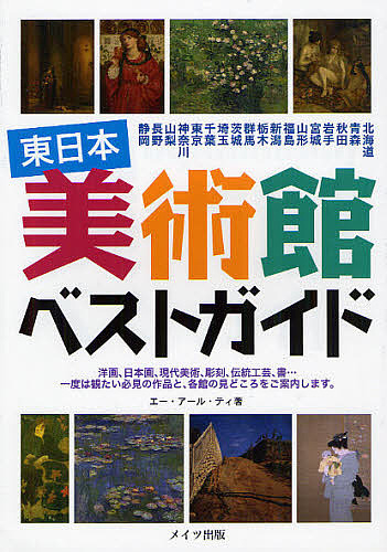 SALE 東日本美術館ベストガイド エー 送料無料/新品 アール ティ 3000円以上送料無料