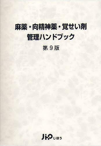 【100円クーポン配布中!】麻薬・向精神薬・覚せい剤管理ハンドブック