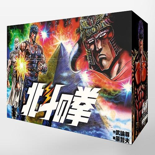 北斗の拳 全15巻セット【合計3000円以上で送料無料】