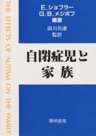 【100円クーポン配布中!】自閉症児と家族/E.ショプラー/G.B.メジボブ