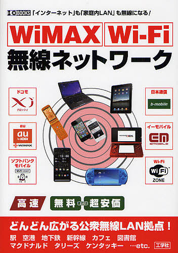 I/O BOOKS WiMAX Wi‐Fi無線ネットワーク 「インターネット」も「家庭内LAN」も無線になる!/IO編集部【3000円以上送料無料】