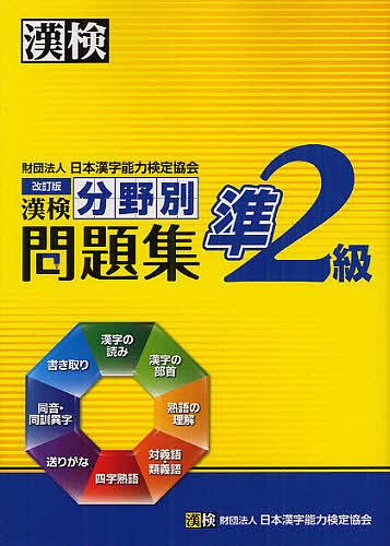 漢検準2級分野別問題集 おすすめ 授与 3000円以上送料無料