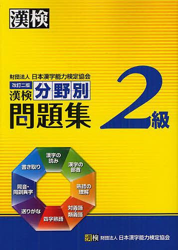 漢検2級分野別問題集 3000円以上送料無料 ギフト 超歓迎された プレゼント ご褒美
