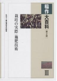 【100円クーポン配布中!】稲作大百科 3/農山漁村文化協会