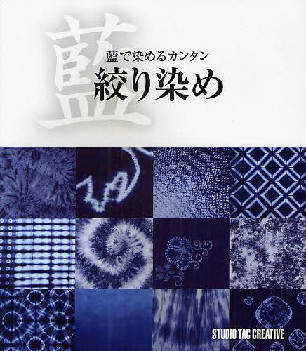 マート 藍で染めるカンタン絞り染め 日本未発売 3000円以上送料無料