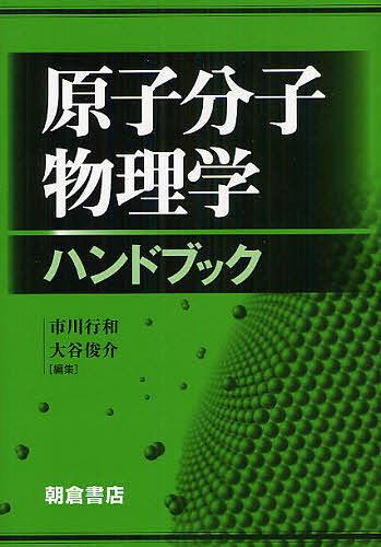 【100円クーポン配布中!】原子分子物理学ハンドブック/市川行和/大谷俊介