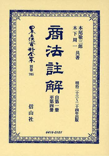 日本立法資料全集 別巻705