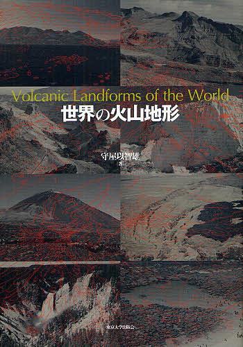【100円クーポン配布中!】世界の火山地形/守屋以智雄