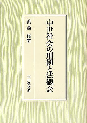 中世社会の刑罰と法観念/渡邉俊【合計3000円以上で送料無料】