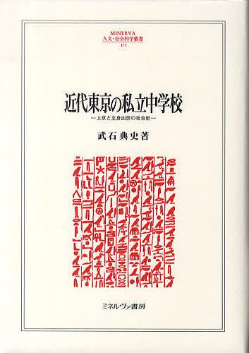 MINERVA人文 社会科学叢書 173 上等 高品質 近代東京の私立中学校 上京と立身出世の社会史 武石典史 3000円以上送料無料