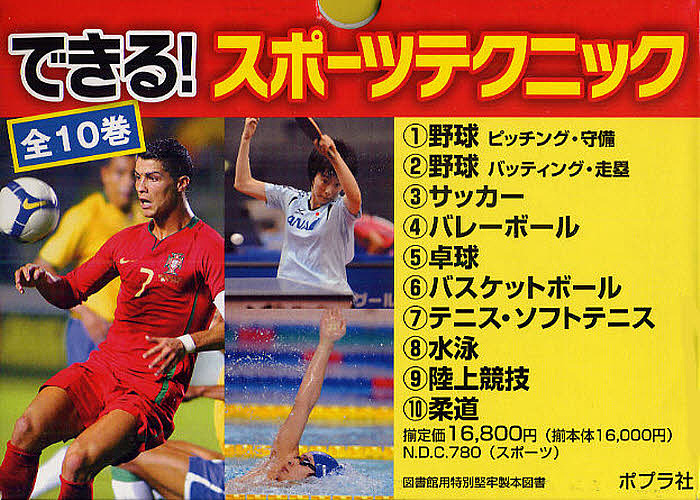 【100円クーポン配布中!】できる!スポーツテクニック 全10巻