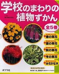 【100円クーポン配布中!】学校のまわりの植物ずかん 全5巻/おくやまひさし