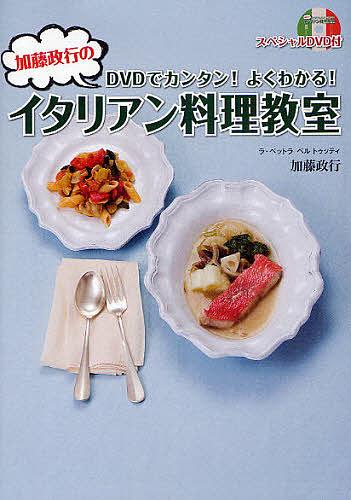 加藤政行のイタリアン料理教室 DVDでカンタン!よくわかる!/加藤政行【3000円以上送料無料】