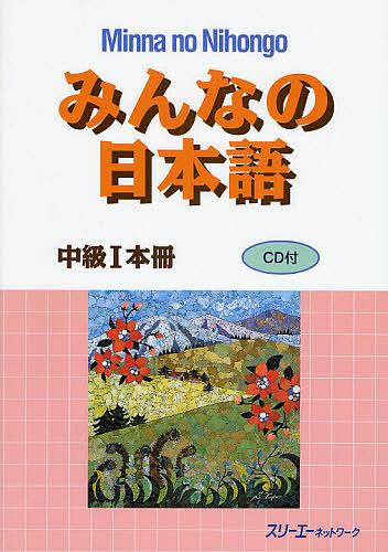 みんなの日本語 中級 定番スタイル 1 スリーエーネットワーク メーカー在庫限り品 みんなの日本語中級1本冊 3000円以上送料無料