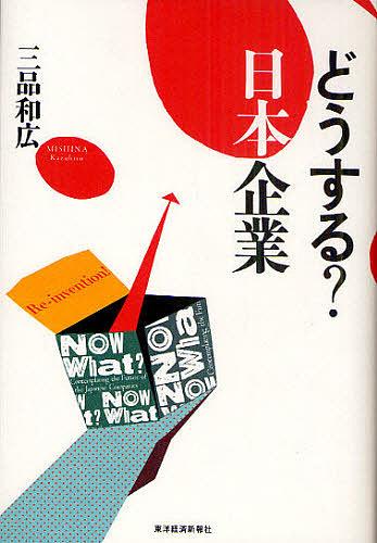 どうする?日本企業 オンライン限定商品 三品和広 40%OFFの激安セール 3000円以上送料無料