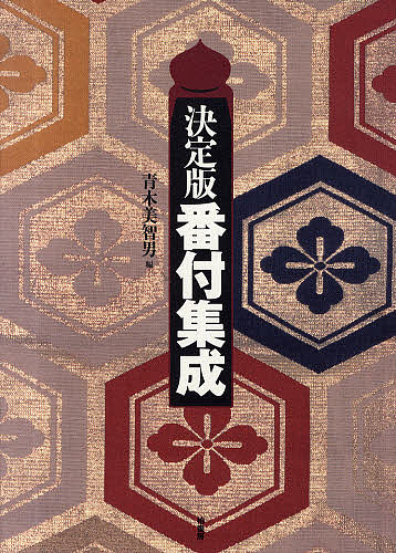 【100円クーポン配布中!】決定版番付集成/青木美智男