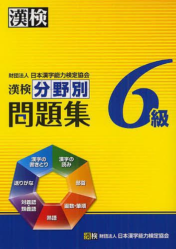 漢検6級分野別問題集 新装版 3000円以上送料無料 卸直営 卓出