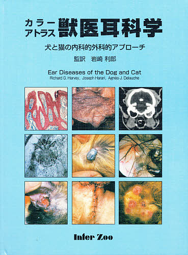 【100円クーポン配布中!】犬と猫の内科的外科的アプローチ