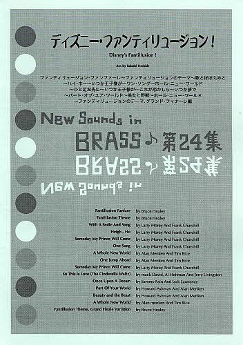 【100円クーポン配布中!】楽譜 ディズニー・ファンティリュージョン
