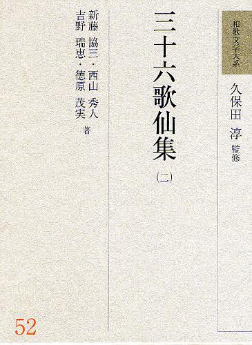 【100円クーポン配布中!】和歌文学大系 52/久保田淳