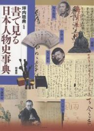 【100円クーポン配布中!】書で見る日本人物史事典