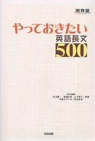 河合塾SERIES 往復送料無料 やっておきたい英語長文500 選択 杉山俊一 3000円以上送料無料