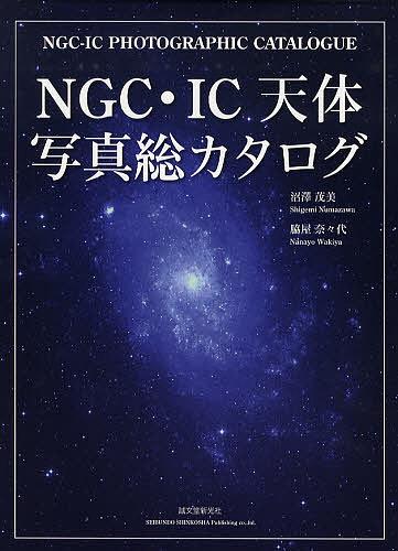 NGC・IC天体写真総カタログ/沼澤茂美/脇屋奈々代【合計3000円以上で送料無料】