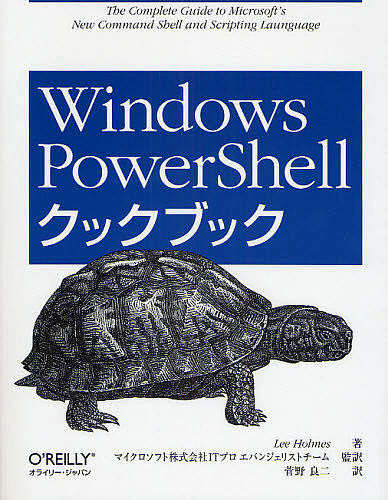 Windows オンラインショッピング PowerShellクックブック LeeHolmes 3000円以上送料無料 再再販 菅野良二