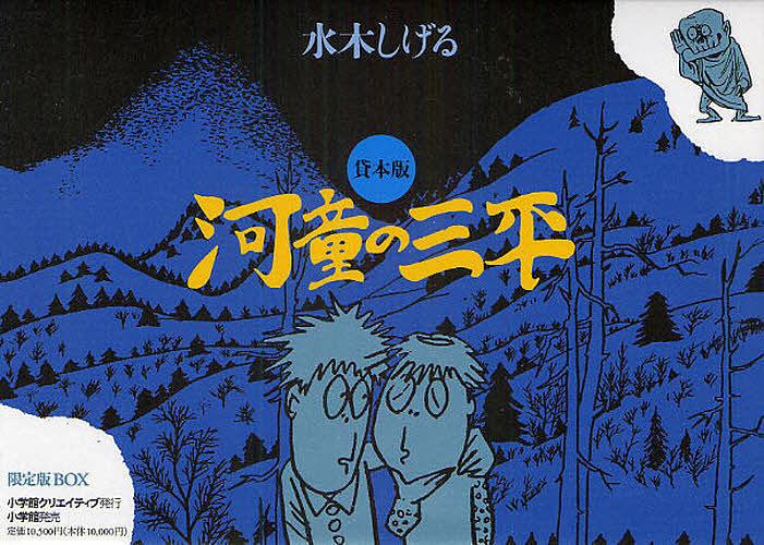 貸本版河童の三平 限定版BOX 全8巻/水木しげる【合計3000円以上で送料無料】