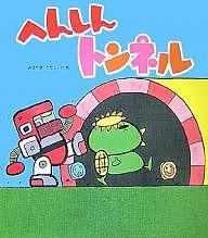 【100円クーポン配布中!】へんしんトンネル/あきやまただし