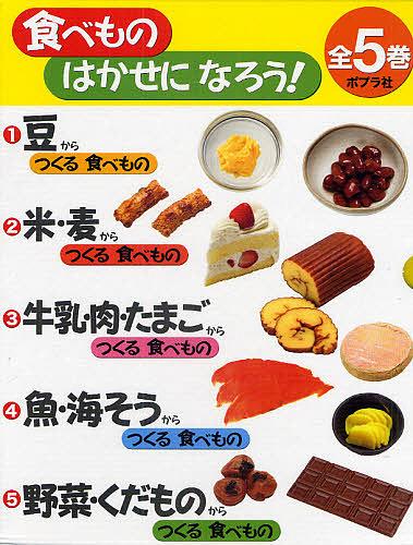 【店内全品5倍】食べものはかせになろう! 全5巻【3000円以上送料無料】