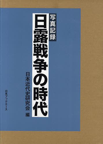 【100円クーポン配布中!】日露戦争の時代 写真記録 復刻/日本近代史研究会