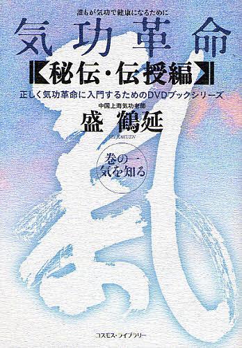 気功革命 〈秘伝·伝授編〉巻の1/盛鶴延【3000円以上送料無料】