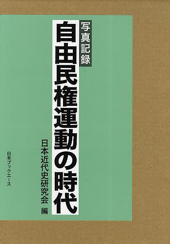【100円クーポン配布中!】自由民権運動の時代 写真記録 復刻/日本近代史研究会