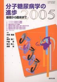 【100円クーポン配布中!】分子糖尿病学の進歩 基礎から臨床まで 2005/矢崎義雄