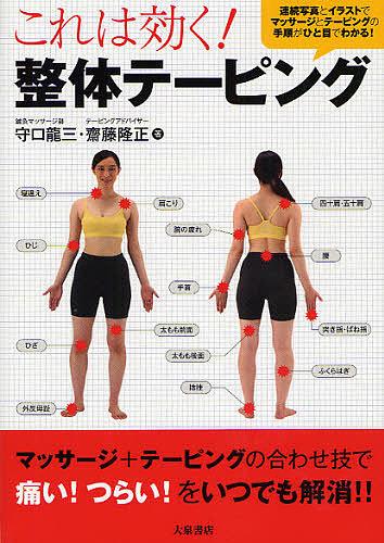 これは効く 限定モデル 整体テーピング 守口龍三 齋藤隆正 3000円以上送料無料 倉