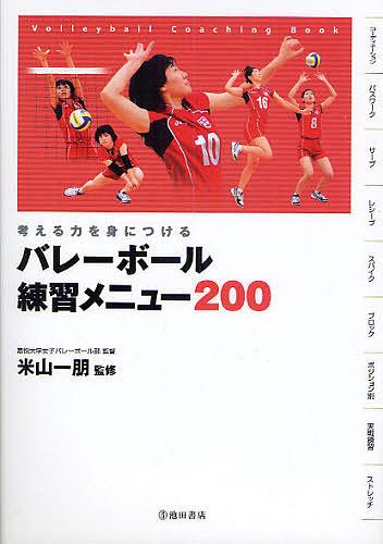 バレーボール練習メニュー200 考える力を身につける 限定特価 Volleyball 3000円以上送料無料 Coaching Book 新品■送料無料■