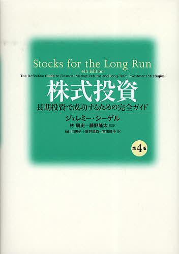 評価 株式投資 メーカー直送 長期投資で成功するための完全ガイド ジェレミー シーゲル 3000円以上送料無料 石川由美子