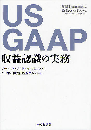 US GAAP収益認識の実務/アーンスト・アンド・ヤングLLP/新日本有限責任監査法人【合計3000円以上で送料無料】